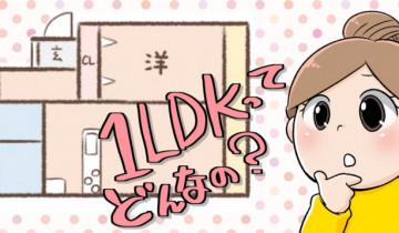 1LDKとはどんな間取りか疑問に思っている女の子のイラスト