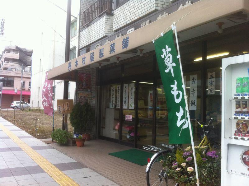 駅周辺の和菓子屋
