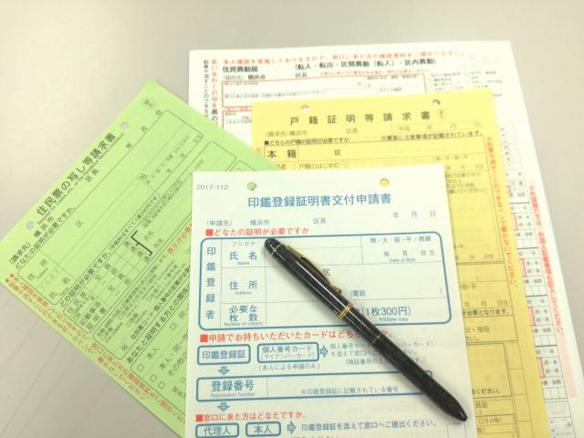 役所の申請書類