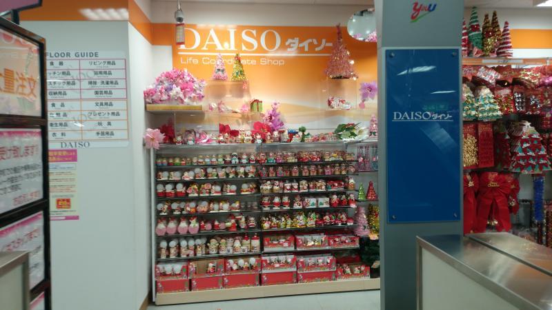 ザ・ダイソー 平塚ユーユー駅前6階店