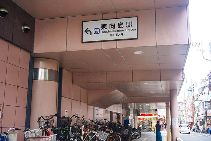 東向島駅の看板
