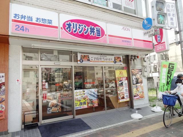 オリジン弁当 堀切菖蒲園店