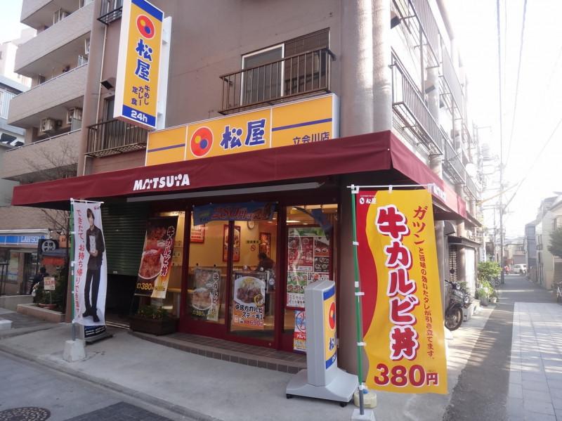 松屋 立会川店