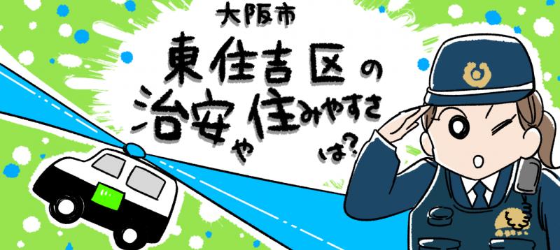 大阪市東住吉区の治安や住みやすさのイメージイラスト