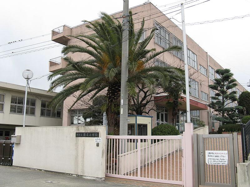 堺市立平尾小学校