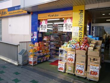 マツモトキヨシ 保土ヶ谷駅東口店