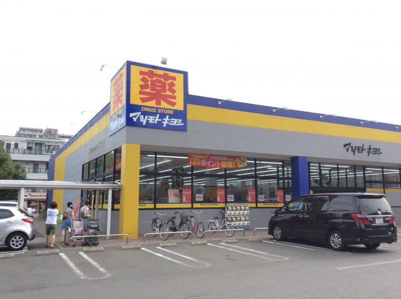 マツモトキヨシ 淵野辺店
