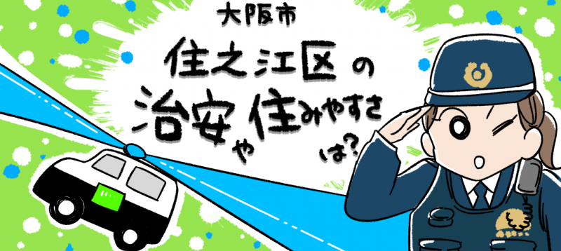 大阪市住之江区の治安や住みやすさは?のイメージイラスト