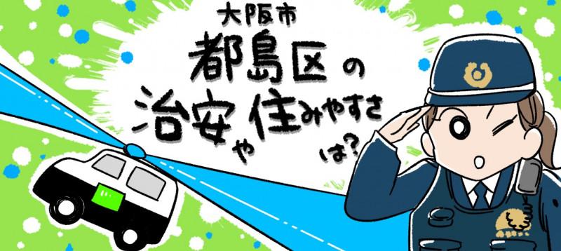 大阪市都島区の治安や住みやすさのイメージイラスト