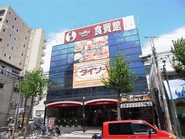 ハローマート 食品館北松戸店