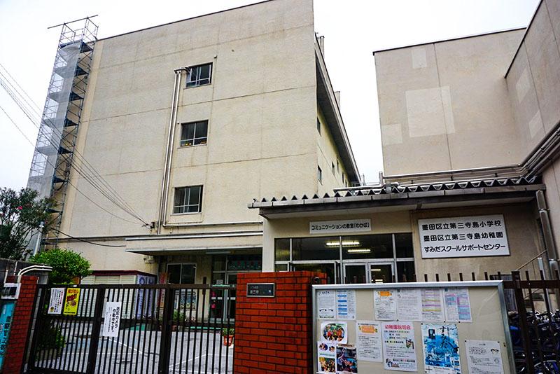 墨田区立第三寺島小学校