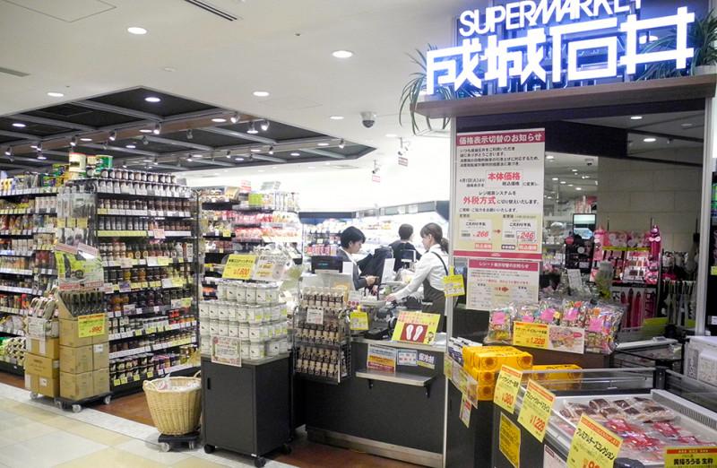 SEIJO ISHII ルミネ有楽町2店