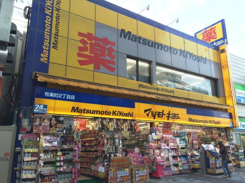 マツモトキヨシ 有楽町二丁目店