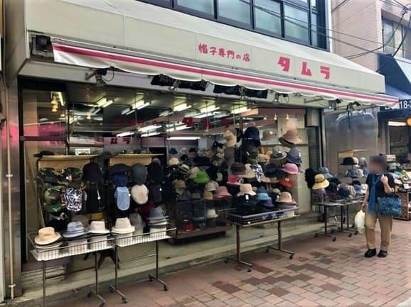 帽子専門店タムラ