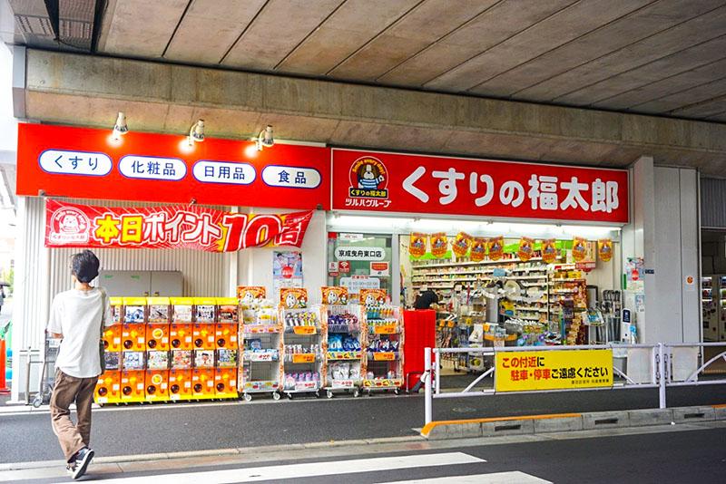 くすりの福太郎 京成曳舟東口店