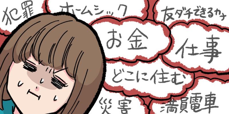 上京前に不安に感じたことのイメージイラスト