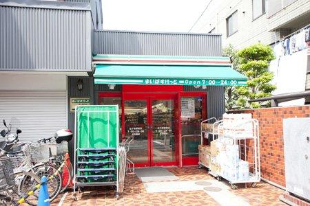 まいばすけっと北千束駅前店