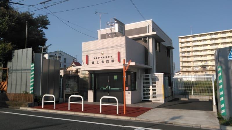 富士見交番