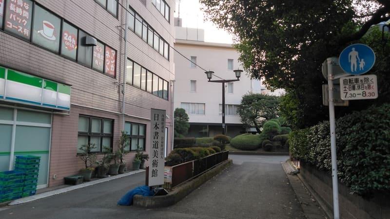日本書道美術館