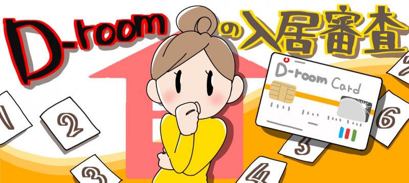 D-roomの入居審査のイメージイラスト