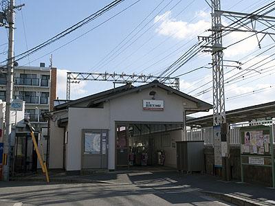 萩原天神駅