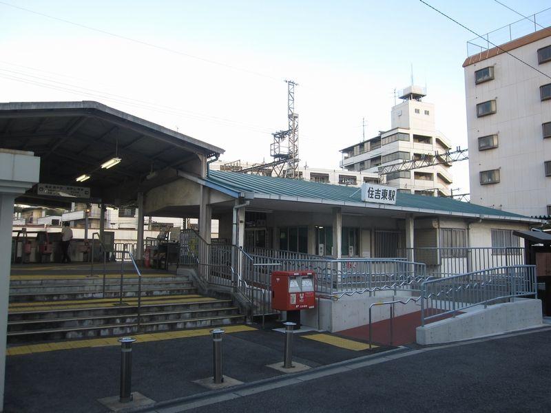 住吉東駅の駅舎