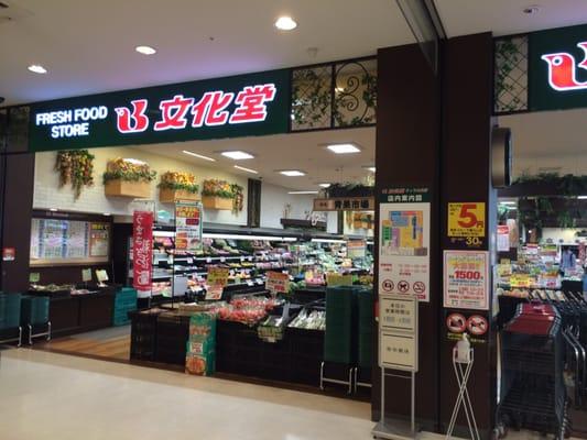 スーパー文化堂 ウィラ大井店