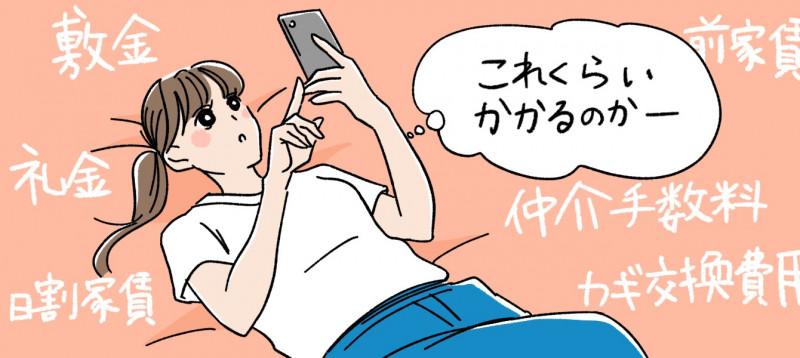 賃貸契約の初期費用を調べる女の子のイラスト