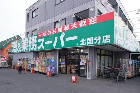 業務スーパー北国分店