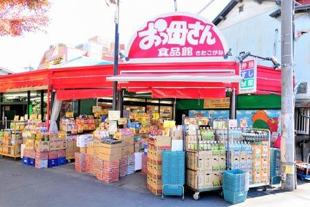 おっ母さん食品館 北小金駅前店
