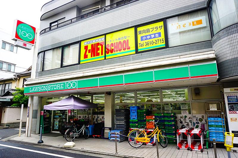 東向島駅前の100円ローソン