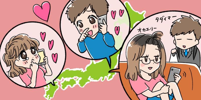遠距離恋愛と同棲の違いのイメージイラスト