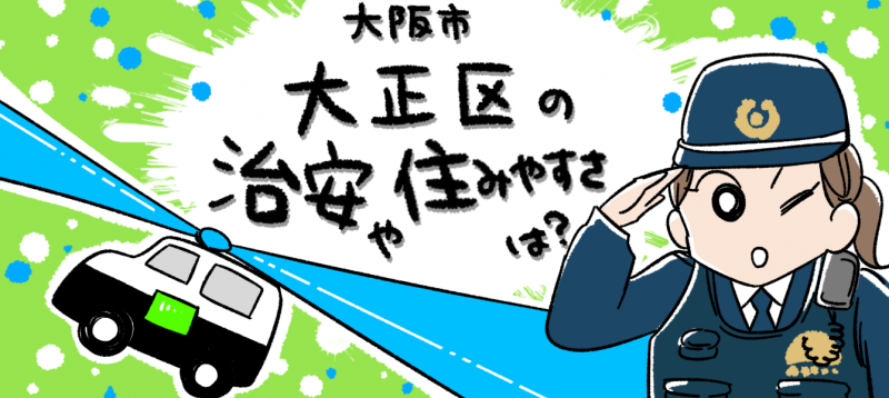 大阪市大正区の治安や住みやすさは?のイメージイラスト