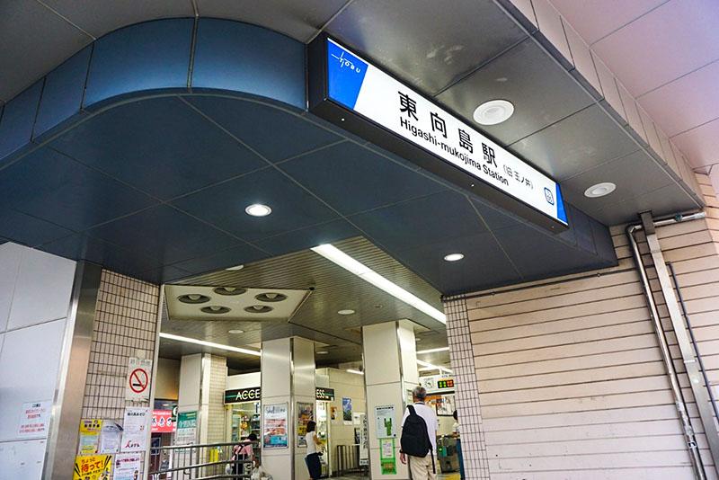 東向島駅1番出口