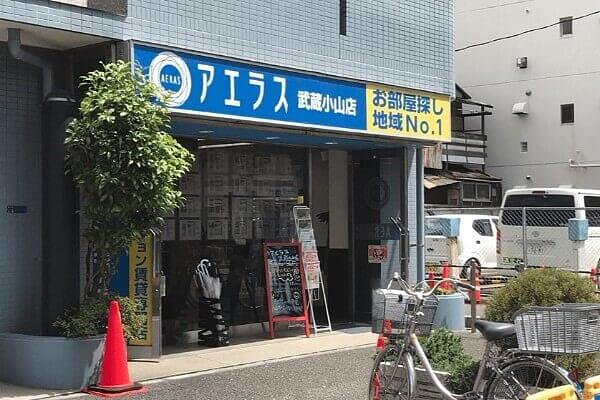 アエラス 武蔵小山店