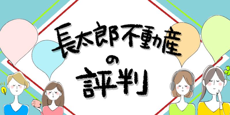 長太郎不動産の評判のイメージイラスト