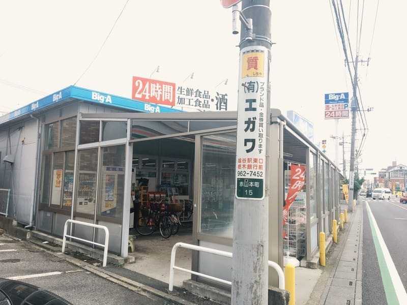 ビッグ・エー越谷赤山店