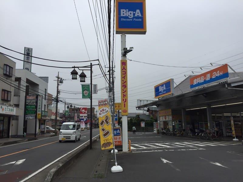 ビッグ・エー富士見東みずほ台店