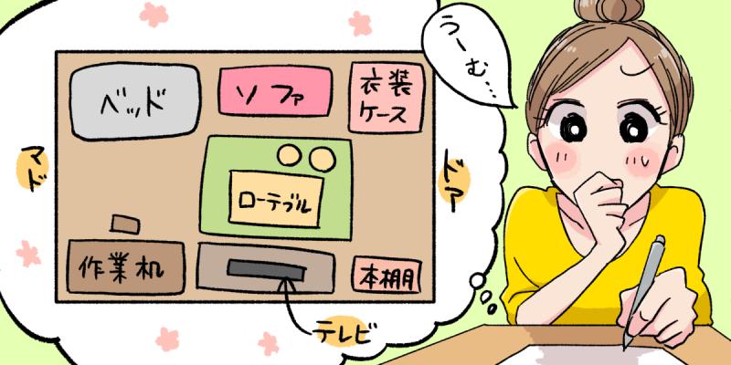 12畳のレイアウトの考える女の子のイラスト