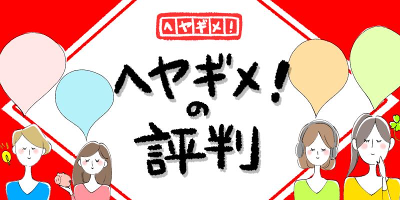 ヘヤギメ!の評判のイメージイラスト