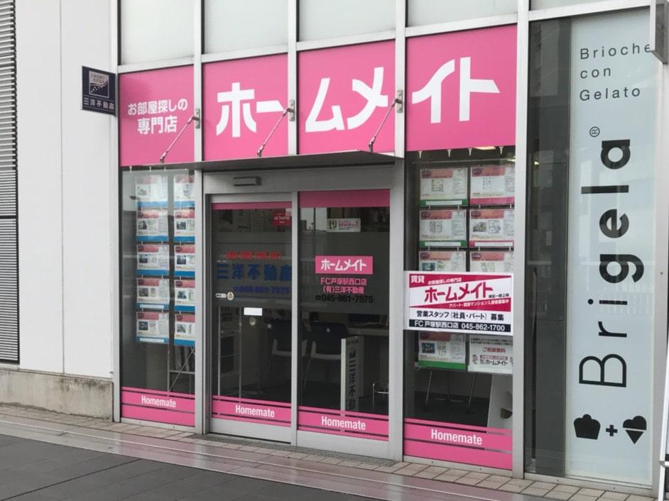 ホームメイト戸塚西口店の外観