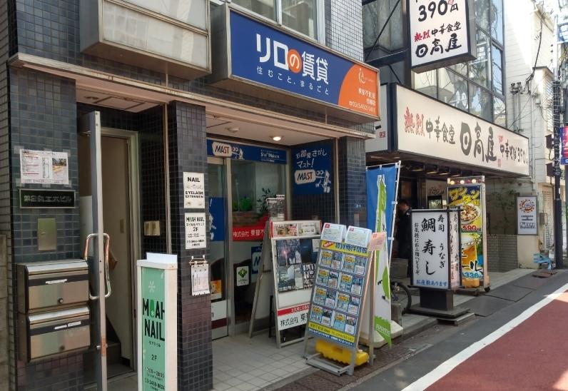リロの賃貸笹塚店の外観