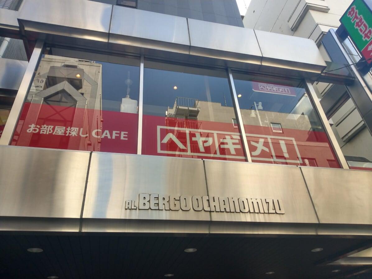 お部屋探しCAFEヘヤギメ!御茶ノ水店の外観
