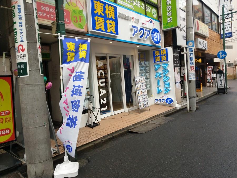アクア21_綱島店