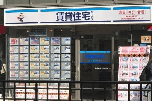 賃貸住宅サービス 吉祥寺ギャラリー