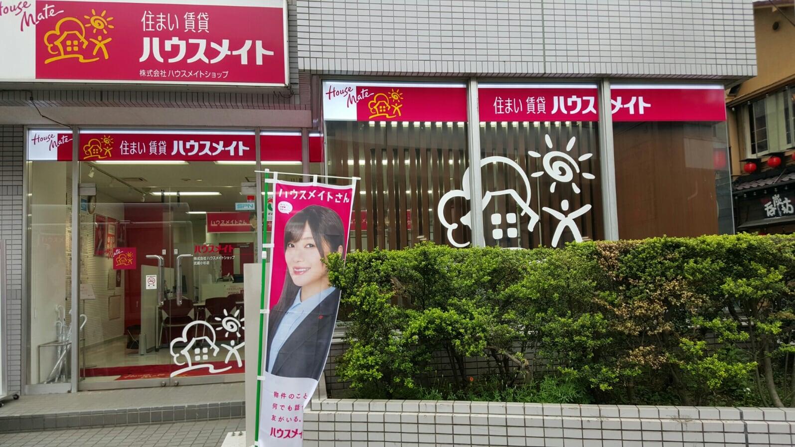 ハウスメイトショップ 武蔵小杉店