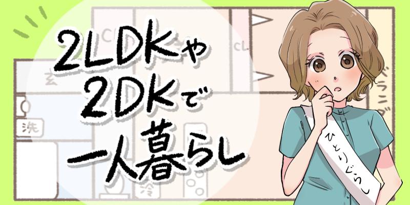 2LDK・2DKで一人暮らしのイメージイラスト