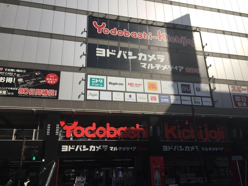 ヨドバシカメラマルチメディア吉祥寺