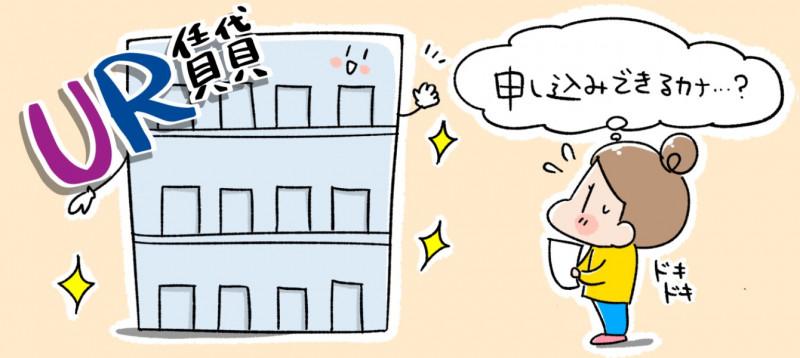 UR賃貸の入居審査は厳しい?のイメージイラスト