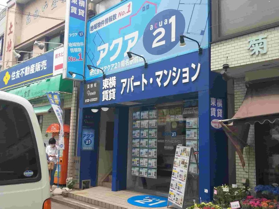 アクア21_菊名駅前店